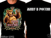 New Original patriotic Russian T-shirt Cheerful picture bear. I live in Russia
