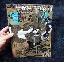 Yoshitaka Amano Maten Art Illustration Book Asahi Sonorama