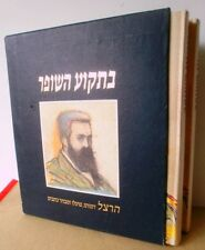 WHEN THE SHOFAR BLOWS Herzl,His Image,Achievements & a Selection of His Writings