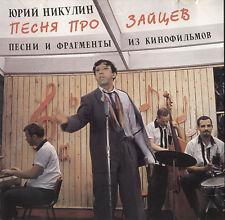 CD  Yuriy Nikulin  ЮРИЙ НИКУЛИН DIAMOND ARM  CD  Soundtrack  Песня Про Зайцев
