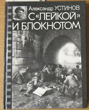 Book Russian Soviet Military Album Guard War Armed Force Photo Camera Leica Army