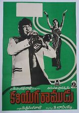 INDIAN VINTAGE OLD BOLLYWOOD SOUTH INDIAN TELUGU MOVIE POSTER/N,T. RAMA RAO/T-77