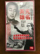 Nameless Heroes/ Unknown Heroes North Korean Spy Drama Video CD RARE