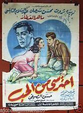 Beware of Love احترسى من الحب {Zubaida Tharwat} Egyptian Film Arabic Poster 50s