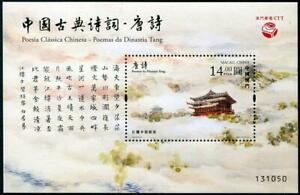 MACAU 2020 CHINESE CLASSICAL POETRY TANG POEMS SOUVENIR SHEET OF 1 STAMP IN MINT