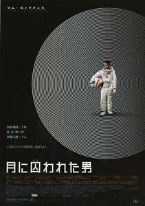 Moon 2009 Duncan Jones Japanese Chirashi Movie Flyer Poster B5