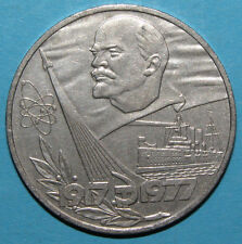 USSR- 1 Soviet Ruble,Rouble, Rubel, Rublo- 1977 - 60th Anniversary of Revolution