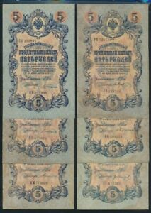 """Russia: 1909 (1912) 5 Rubles Shipov """"COMPLETE SET OF 13 DIFFERENT SIGS"""" Pick 10b"""