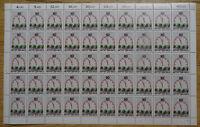 50 x Bund 1253 postfrisch Bogen Formnummer FN 2 BRD Rettet den Wald 1985 MNH