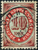 RUSSIE / RUSSIA - P.O. in the LEVANT - 10 kop. Mi.9x - Very Fine Used
