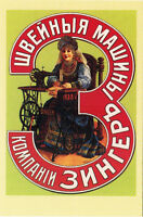"""SEWING MACHINES """"ZINGER"""" Repro of old poster Modern Russian postcard V.Tabourine"""