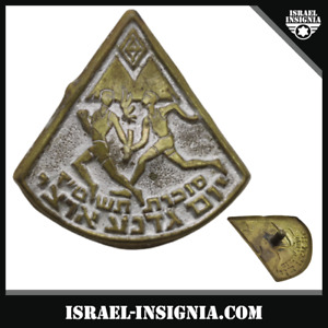 ISRAEL IDF GADNA YOUTH PROGRAM 1955 OLD AND OBSOLETE PIN BADGE INSIGNIA