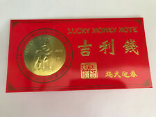 $1 Note 2018 Year Of Dog Lucky Money Note Serial No. 8888xxxx Chinese New Year