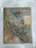 Pratishodh Ki Jwala Super Commando Dhruva Comics No.74