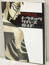 SHIN MEGAMI TENSEI III 3 Nocturne Tokyo Rebirth Guide PS2 Book KD37*