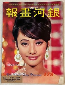 1973 胡燕妮 銀河畫報 #179 Hong Kong Milky Way movie magazine Bruce Lee Ting Pei 李菁 狄龍