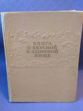 """1954 """"КНИГА О ВКУСНОЙ И ЗДОРОВОЙ ПИЩЕ"""" Book of Tasty  and Healthy Food Cookbook"""