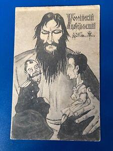 Russia , Rasputin Card showing a contented Czar &  Czarina looking to Rasputin