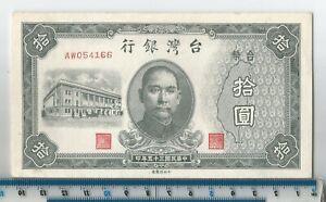 China/ Taiwan 10 Yuan Banknote. Chinese Admin 1946 P1937 AU