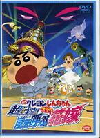 CRAYON SHIN-CHAN: SUPER-CHOJIKU! ARASHI WO YOBU ORA NO...-JAPAN DVD D73