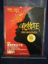 Making Faces, 2010 Chinese translation, Kevyn Aucoin, soft bound, 180703