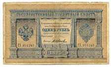 Russia State Credit Note 1 Ruble 1895 VG RARE