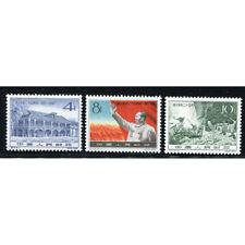 China Stamp 1960 C74 25th Anniv. of Zunyi Meeting MNH