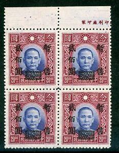 Central China 1943 Japan Occ $50.00/$20.00 DT Wmk Broken Box Corner Blk M31