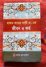 Non-Fiction Books in Bangla for sale | eBay