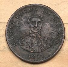 1847 Kingdom of Hawaii Cent  XF Details