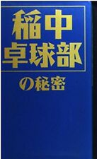 "Ping-Pong Club: The Secret of ""Ike! Inachu Takkyu-bu. "" Research Book"