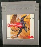 Ayakashi no Shiro-Game Boy-1991-DMG-AYJ-Japan Import