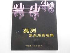 moce heibai banhua xuanji - book of CHINESE WOODBLOCK prints