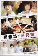 Haunted Campus DVD Nakayama Yuma Shimazaki HarukaOhno TakuroJapanese R3 NEW