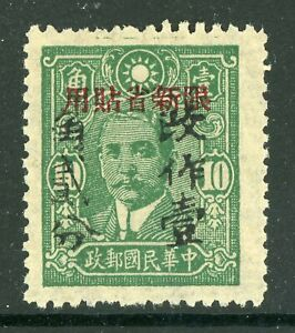 China 1944 Sinkiang SYS Central Trust 12¢/10¢ Surcharge Mint F518 ⭐⭐⭐⭐⭐⭐