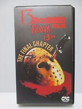 FRIDAY THE 13TH - THE FINAL CHAPTER- Japanese original Vintage Beta RARE