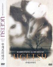 Ugetsu (1953) Kenji Mizoguchi DVD NEW (Japanese) **FAST SHIPPING**