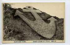 (Gs018-407) Ikariyama, Kobe, Japan c1910 Unused VG-EX