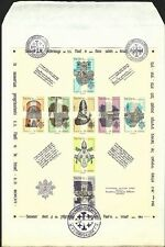 Souvenir Sheet of the Pilgrimage of his Holyness Pope Paul VI in Israel 1964 Ong