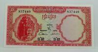 Km# 10b - 5 riels 1970 - FDC - Billet Cambodge - N7686