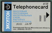 Phonecard - Telefonkarte - Russia -Moscow -Exiton chip