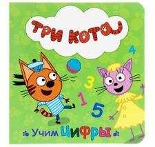 Три кота. Учим цифры   Картон   Обучающие книги для малышей