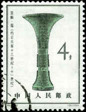 People's Republic of China  Scott #784 Used  PRC