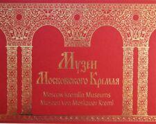 RUSSIA RUSSLAND 2019 / 2006 Klb 1320-24 6954 Moscow Kremlin Museums Kreml MNH