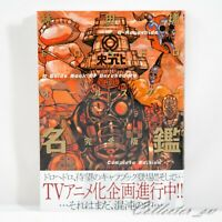 3 - 7 Days JP | Dorohedoro All Star Complete Guide Book