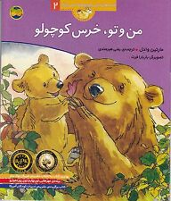 Farsi story children's book ( You And Me , Little Bear ) من و تو ،خرس کوچولو