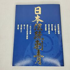 Japanese Traditional Tattoo Vol.1 Photo Collection Book, Tattoo References