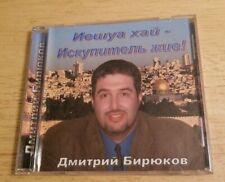 Dmitry Biriukov CD The Redeemer Is Alive Russia Russian Rare World Music Faith