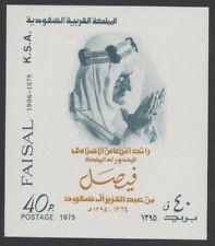 Saudi Arabia Stamp Cat No 674 Mint NH