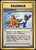 Misty's Tears GYM Pokemon Card TRAINER Rare Nintendo From Japan F/S